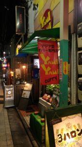 ヤミヤミカリー中野店