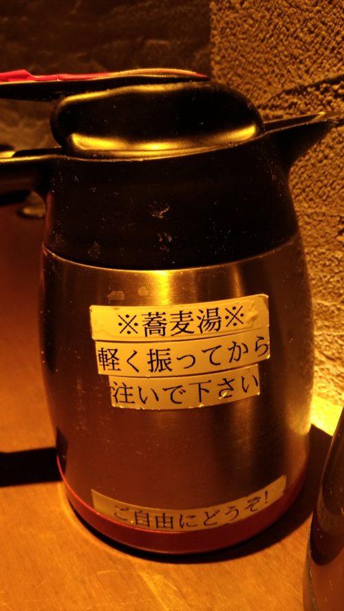 禅 蕎麦湯ボトル