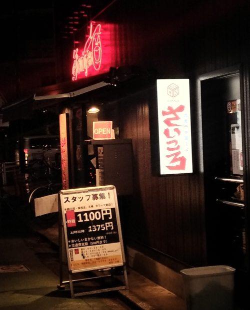 さいころ中野本店