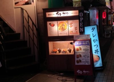 新潟カツ丼タレカツ中野店入り口