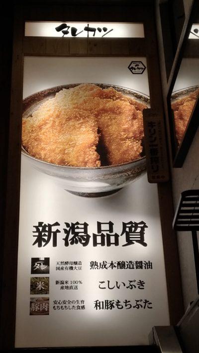 新潟カツ丼 タレカツ中野店その1