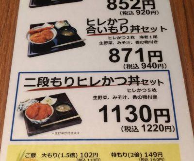タレカツ中野店 メニュー