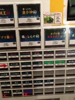 東京煮干屋本舗 券売機