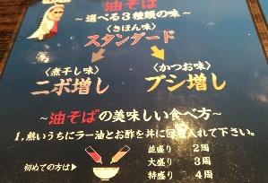 東京煮干屋本舗 注文方法
