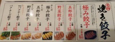 いち五郎餃子のメニュー