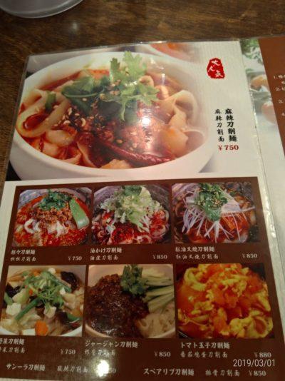 西安刀削麺 永祥 メニューその1