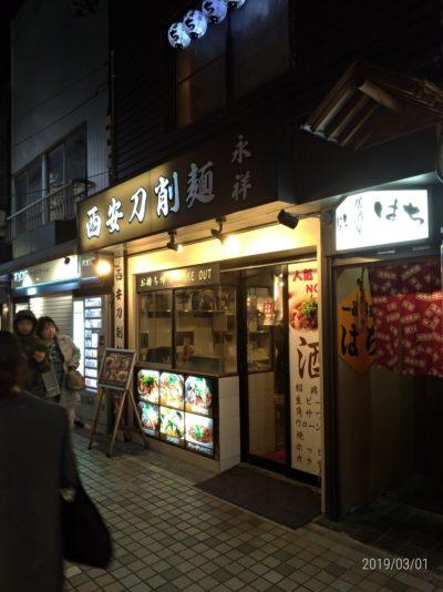西安刀削麺 永祥