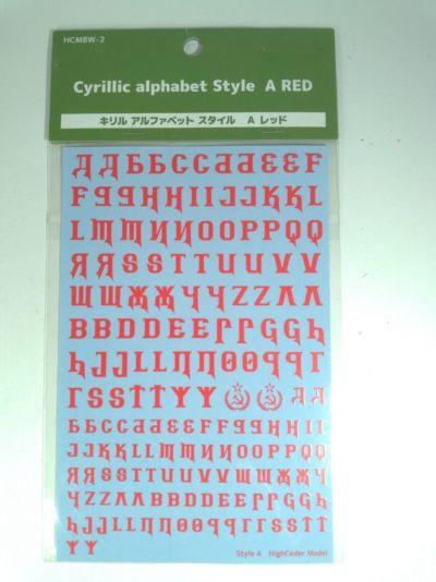キリル文字デカール